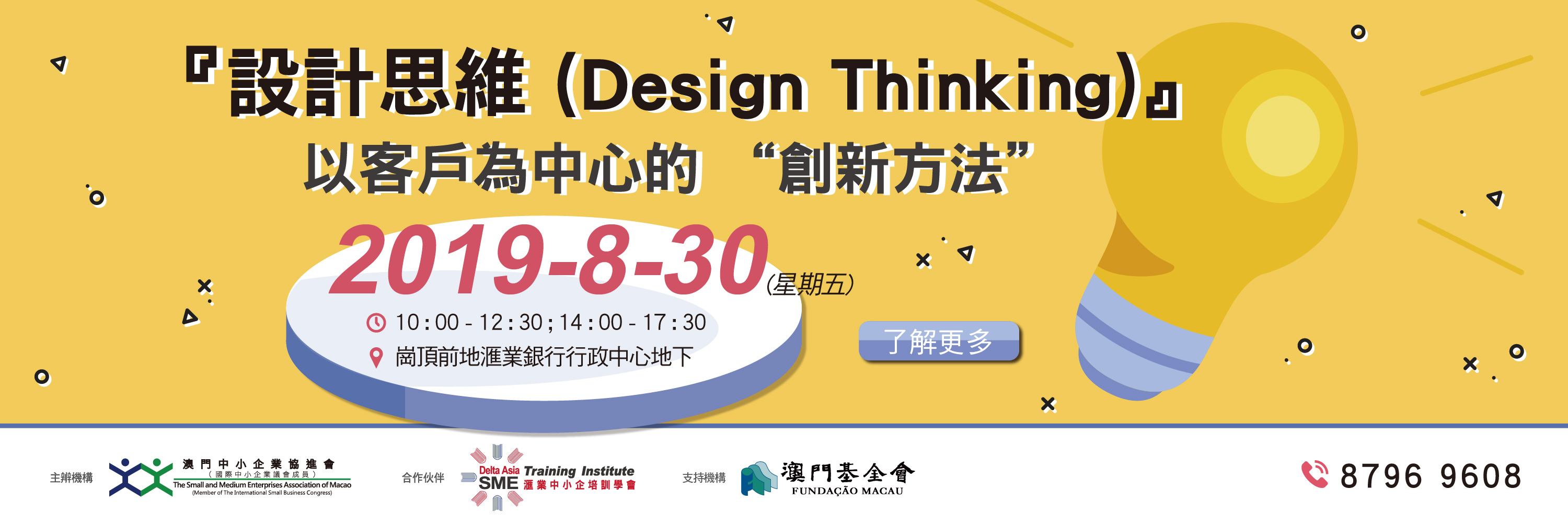 Web-Banner_Design-Thinking-01